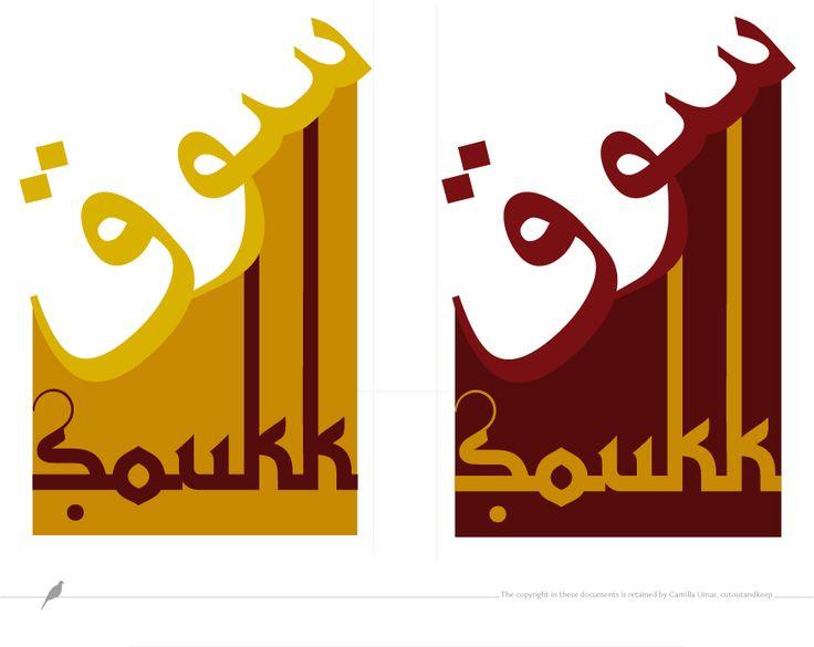 Soukk logos copyright © cutoutandkeep 2016