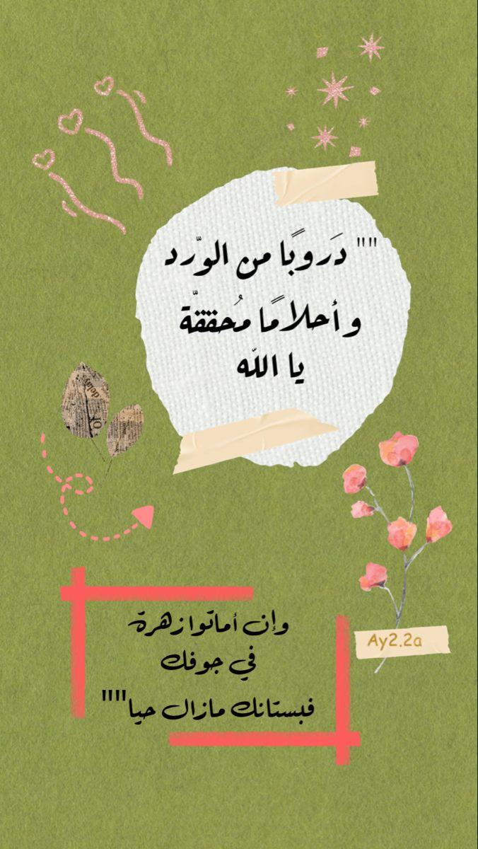 اقتباسات تصاميم بالعربي تصميمي ستوري سنابيات Phone Backgrounds Quotes Ramadan Kids Photo Quotes