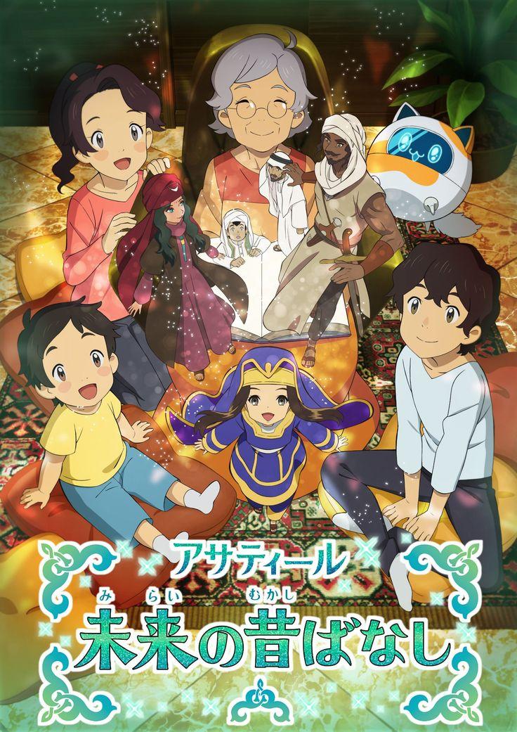 Asatir Mirai no Mukashi Banashi 01 in 2020 Anime