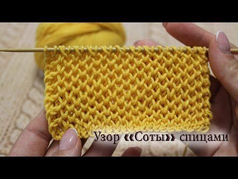 Узор пчелиные СОТЫ. ВЯЗАНИЕ НА СПИЦАХ # 61 - YouTube
