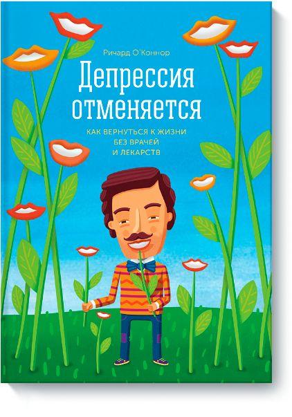 Книгу Депрессия отменяется можно купить в бумажном формате — 650 ք, электронном формате eBook (epub, pdf, mobi) — 349 ք.