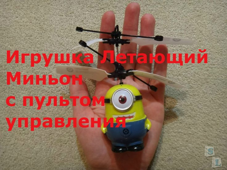 Игрушка Летающий Миньон с пультом управления - хит лета 2015!
