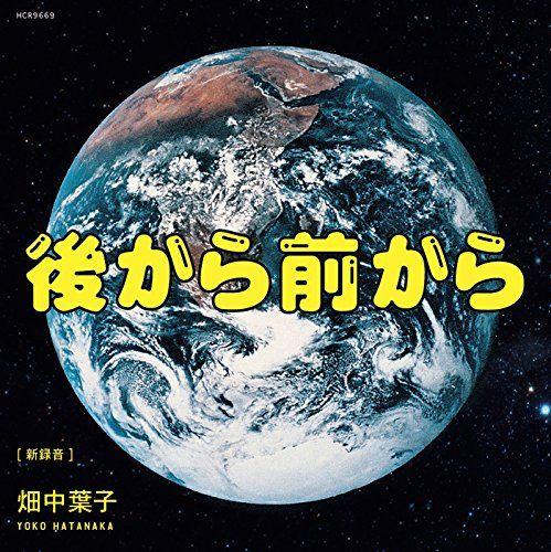 Amazon.co.jp: 畑中葉子 : 後から前から(新録音) -7inch- [Analog] - ミュージック