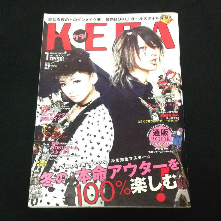 KERA! Magazine vol. 173, January 2013 - Lolita Desu