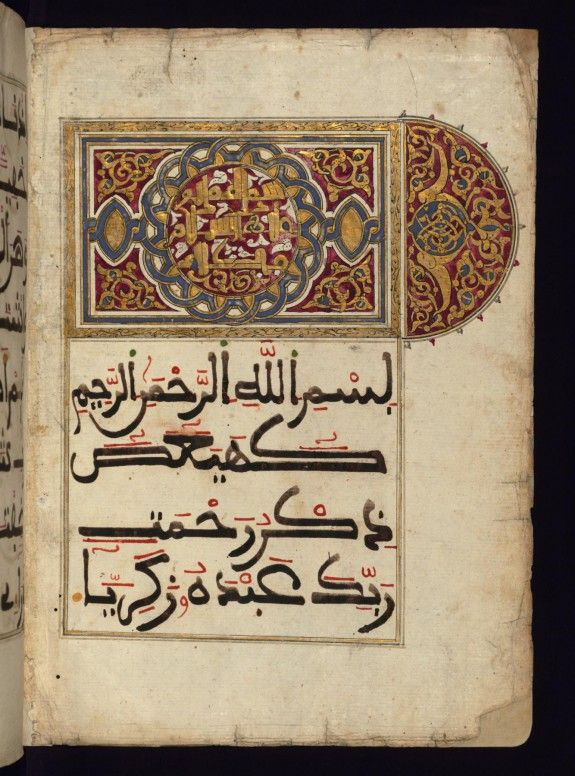 18th Century Illuminated Incipit with Headpiece for Chapter 19 - #Quran