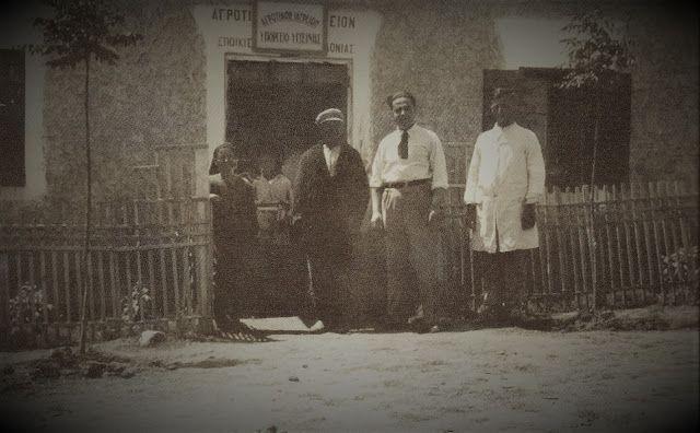 Santeos: Αγροτικό Ιατρείο Νέας Σάντας (1925-1928)