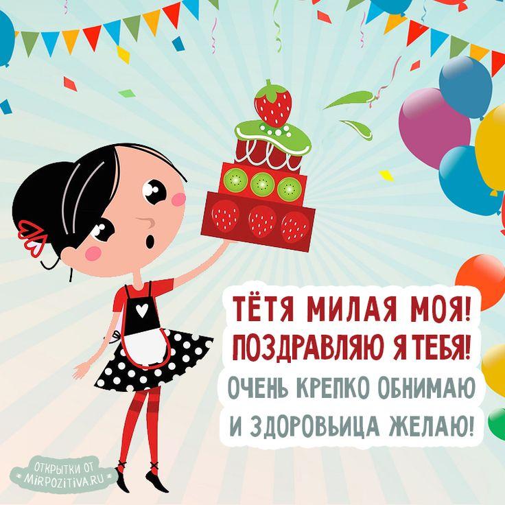 Поздравления с днем рождения тетю валю