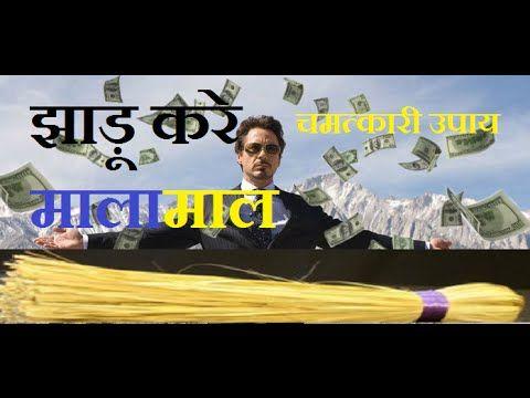 Jhadu Kare Malamal I Vastu tips to become rich I Astrology in hindi