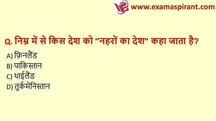 """SSC Important GK Questions In Hindi For SSC 2018, CGL, CHSL 10+2, MTS, UP POLICE, 2017, Quiz, Gk Test In Hindi, GK Question With Answer In Hindi.  """"सामान्य ज्ञान"""" के विभिन्न भागों से सम्बंधित प्रश्न. इसमें अलग-अलग क्षैत्रों व घटनाओं से सम्बंधित महत्वपूर्ण प्रश्न #policetest"""