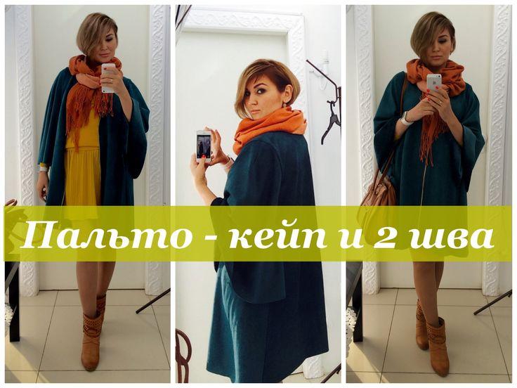 В данном мастер классе дизайнер Неля Мазгарова рассказывает, как можно быстро и легко построить выкройку и сшить модное пальто-кейп. Хочешь научиться шить: h...