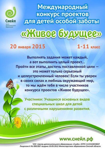 """Международный конкурс проектов для детей особой заботы """"Живое будущее"""""""
