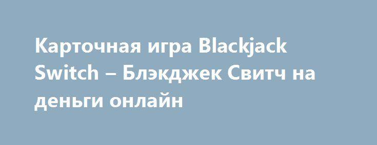 Карточная игра Blackjack Switch – Блэкджек Свитч на деньги онлайн http://onlineigrynadengi.net/igrat-v-blackjack-switch.html  Играть в Блэкджек Свитч на фишки пользователю будет очень интересно, а просчитывать ход игры наперед - особый талант. Режим онлайн Blackjack Switch на деньги отблагодарит игрока материальным вознаграждением за умение умело распределять свои карты