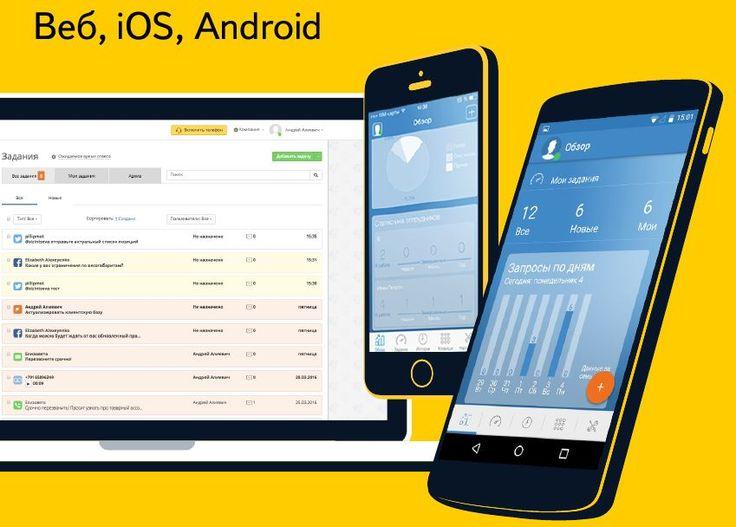 Яндекс.Телефония — 14 дней бесплатный телефон с полным функционалом