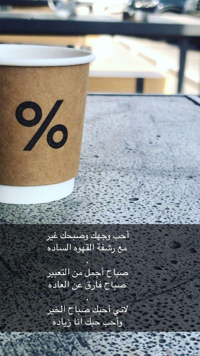 11 29 صباح الخير يا حلوة Snapchat Quotes Queen Quotes Chanel Art
