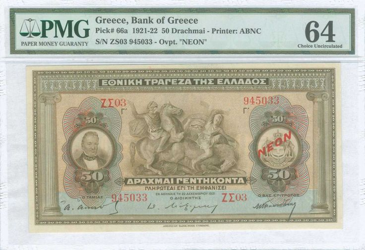 "50 drx (22.12.1921 - 1922 NEON issue) in brown on green unpt with ""Relief of Sarcophagus"" at center, ""Portrait of G. Stavros"" at left and ""Arms of King George I"" at right. Red ovpt NEON over arms. Royal Commissioners signature Papadakis."