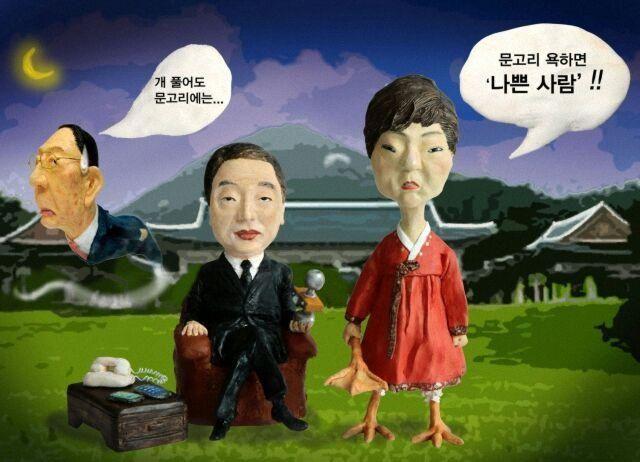 """""""박근혜는 연산군…대통령 하기 싫다"""""""