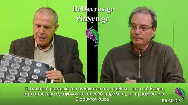 ΒΙΟΣΥΝΤΟΝΙΣΜΟΣ Θεραπεία εγκεφαλικού αποστήματος - παράλυσης
