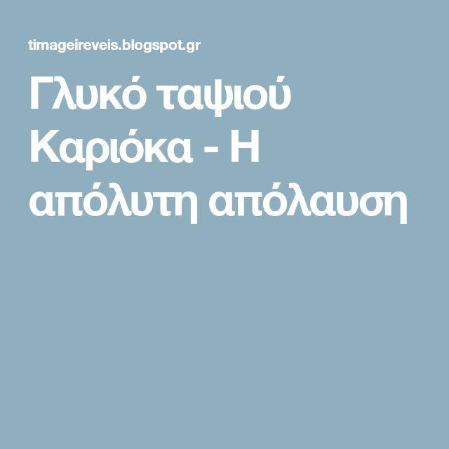 Γλυκό ταψιού Καριόκα - Η απόλυτη απόλαυση