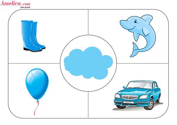 Дидактическая игра учим цвета с ребенком, игровое поле - голубой цвет