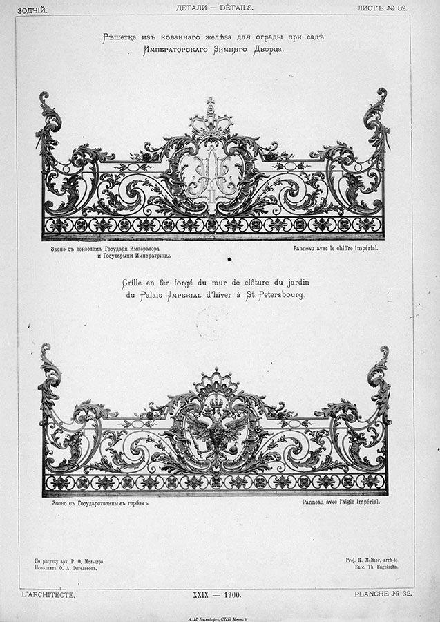 Рѣшетка изъ кованнаго желѣза для ограды при садѣ Императорскаго Зимняго Дворца