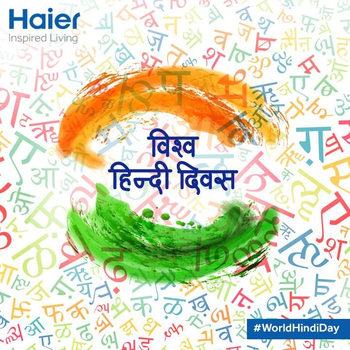 #HaierIndia Never forget your roots, regardless of your sucess. CelebrateWorld Hindi Day