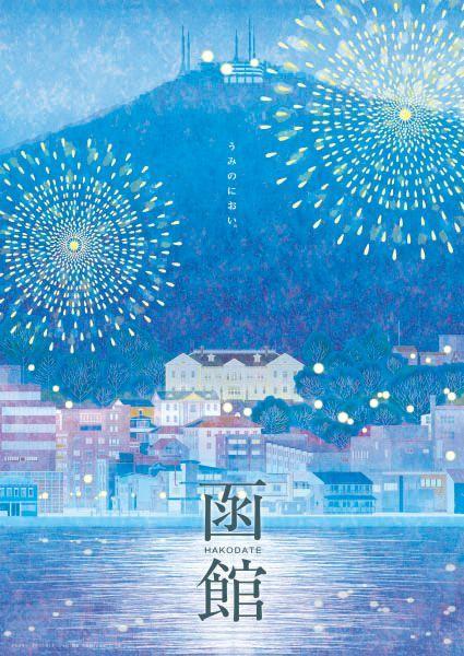 社団法人日本観光振興協会 第61回日本観光ポスターコンクール / 結果発表 審査員特別賞