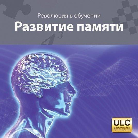 Развитие памяти («Other»)
