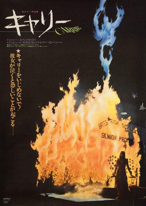 "movieposters: ""Carrie (1976), Brian De Palma """
