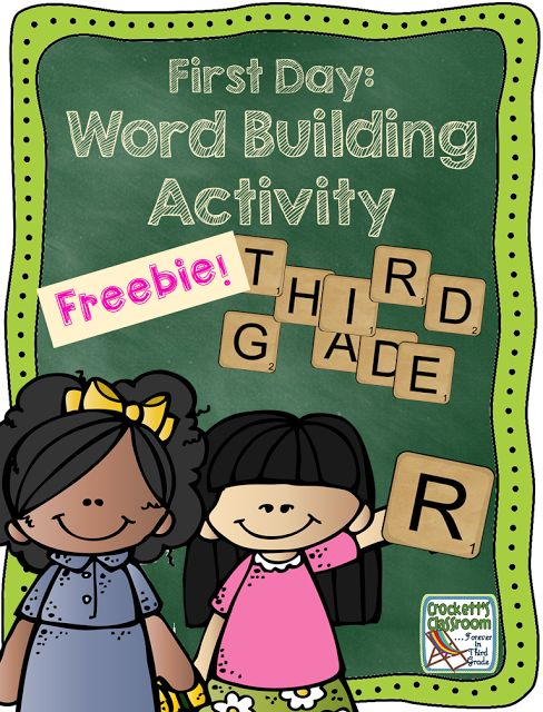 Start building teamwork from day 1.  Use this first day word building activity to get kids working together.  A great activity for kids to begin making new friends.