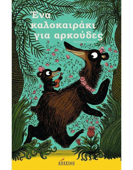 Ένα καλοκαιράκι για αρκούδες - Benjamin Chaud