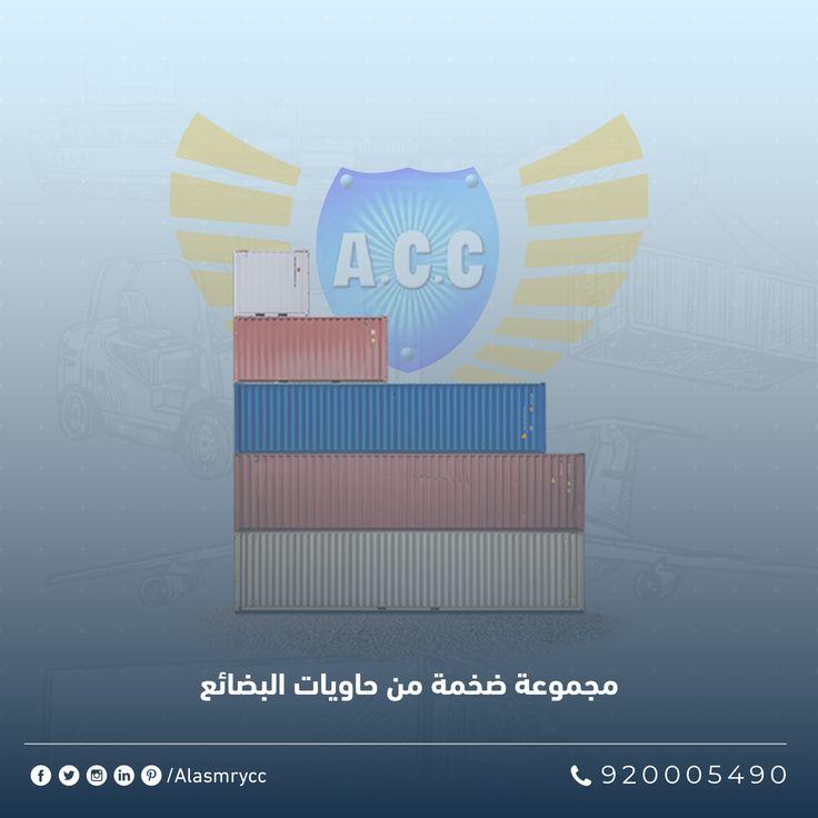 الشحن الكلي والجزئي Acc