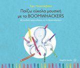 Παίζω εύκολα μουσική με τα Boomwackers