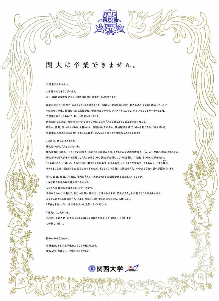『関大は卒業できません』関西大学:「関大には、人がいる。」CPとの連動性、コピーkandai_15dan_0313