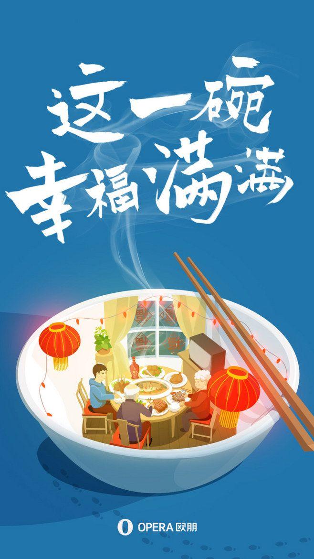 Original / self-translated Tutorial: opera 15 Chinese New Year flash ...