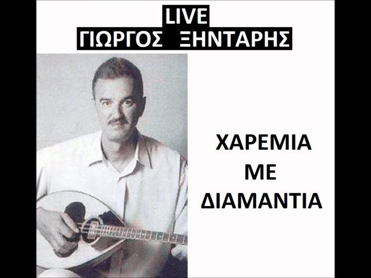 ΧΑΡΕΜΙΑ ΜΕ ΔΙΑΜΑΝΤΙΑ - ΓΙΩΡΓΟΣ ΞΗΝΤΑΡΗΣ (LIVE)