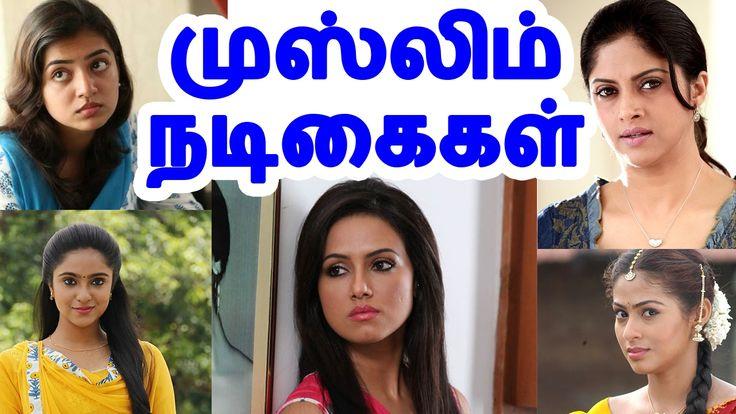 முஸ்லிம் நடிகைகள்   Tamil muslim actress   Latest Tamil cinema news    Cinerockzமுஸ்லிம் நடிகைகள் Tamil muslim actress Latest Tamil cinema news Cinerockz This video is show for tamil muslim actress.... Check more at http://tamil.swengen.com/%e0%ae%ae%e0%af%81%e0%ae%b8%e0%af%8d%e0%ae%b2%e0%ae%bf%e0%ae%ae%e0%af%8d-%e0%ae%a8%e0%ae%9f%e0%ae%bf%e0%ae%95%e0%af%88%e0%ae%95%e0%ae%b3%e0%af%8d-tamil-muslim-actress-latest-tamil-cinema-news-c/