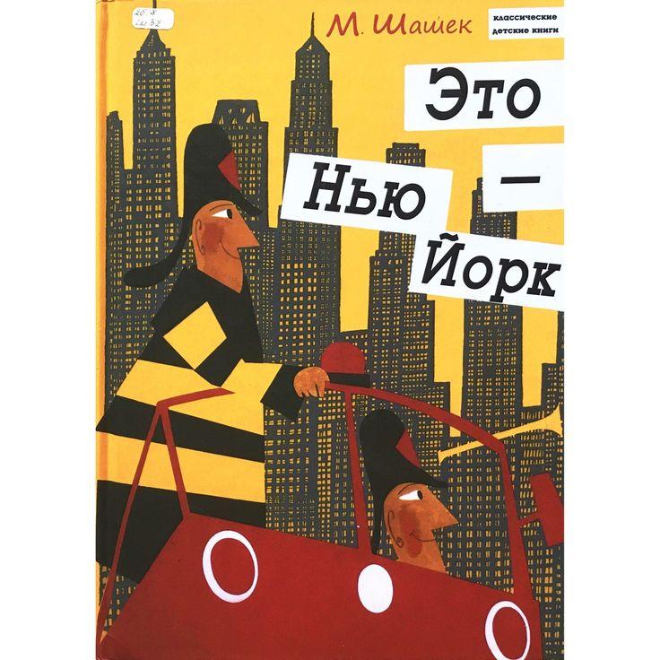 Первый раз увидела такую книгу!  «ЭТО НЬЮ-ЙОРК» Мирослав Шашек https://www.labirint.ru/books/444054/?p=21234  Были с дочкой после долгого перерыва в библиотеке и обнаружили вот такую расчудесную книгу! Об огромном городе легко и просто для детей. Таких книг Мирослав Шашек написал и нарисовал аж 18 про разные города мира! На русском вышло пока только 3. Хочу все😍.  Книга не современная, ей уже около 60 лет. Дух прошлого столетия ощущаешь уже, когда смотришь на обложку, и дальше в книге —…