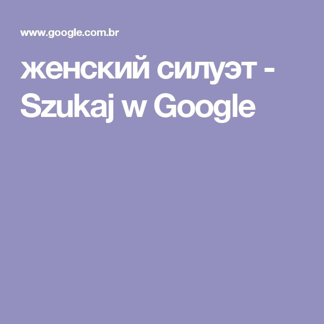женский силуэт - Szukaj w Google