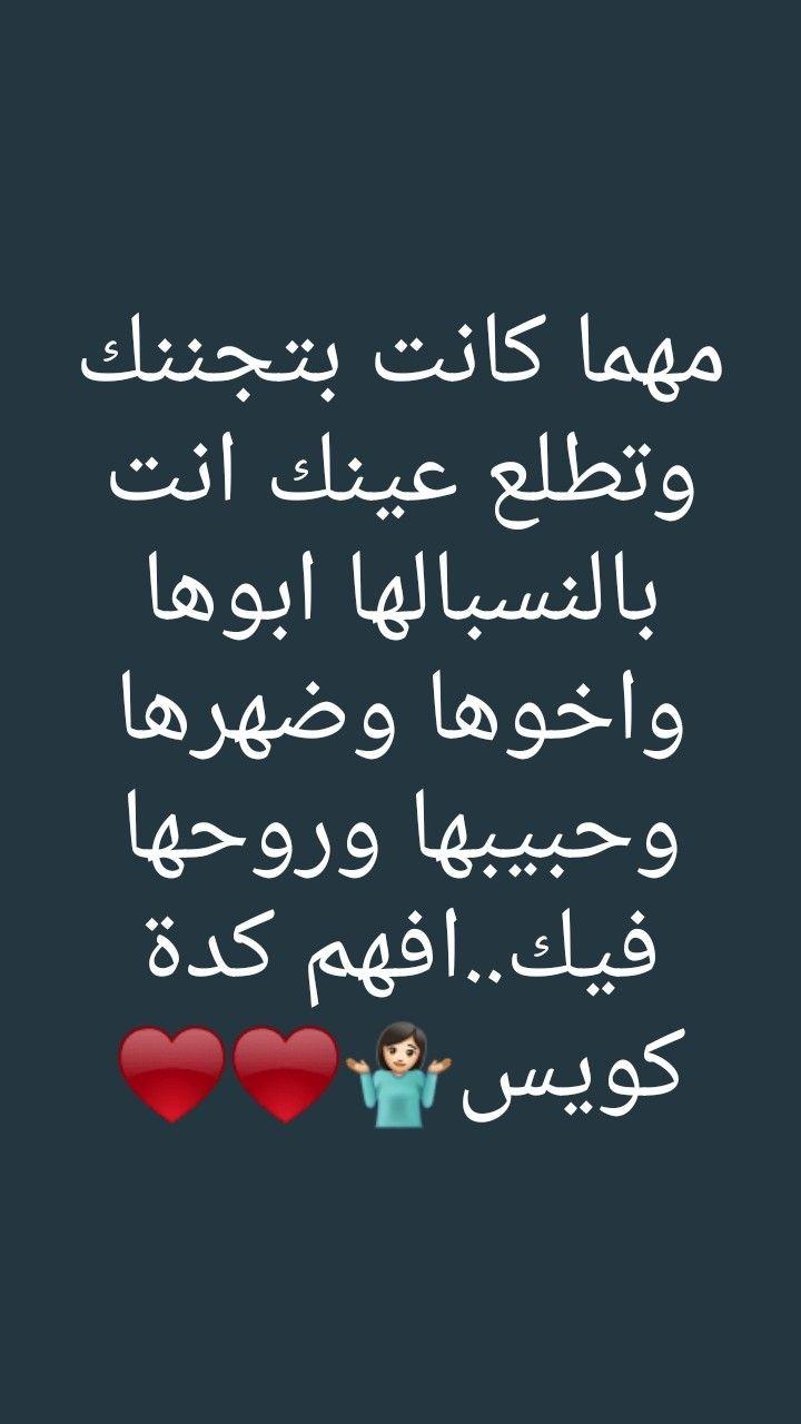 حالات واتس اب Quotes For Book Lovers Funny Arabic Quotes Breakfast Bars Healthy