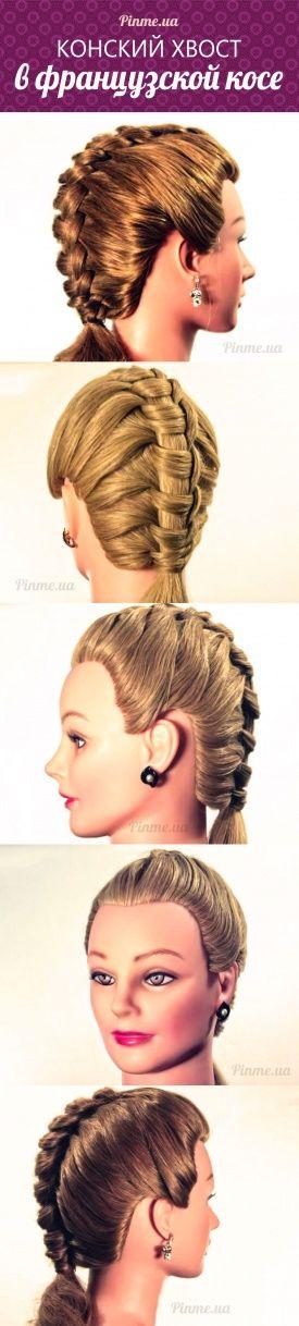 Французская коса, переходящая в хвост → Видео-урок