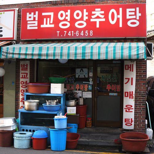 벌교영양추어탕 - 2-24 Myeongnyun 3(sam)ga, Jongno-gu, Seoul / 서울 종로구 명륜3가 2-24 (17 Myeongnyun-gil, Jongno-gu, Seoul / 서울 종로구 명륜길 17)