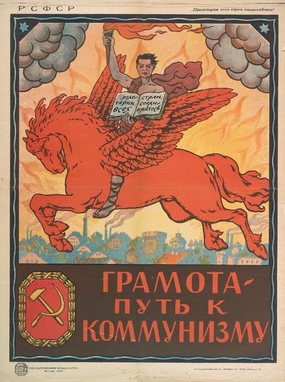 """""""Literacy - is the way to Communism"""" USSR Poster"""