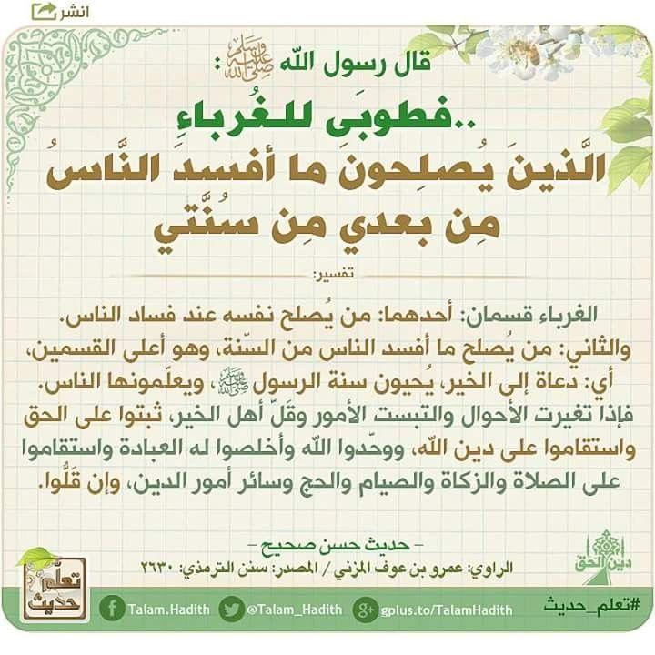 طوبى للغرباء Quran Tafseer Ahadith Proverbs Quotes