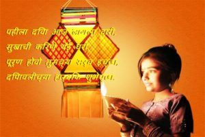 Diwali Greetings in Marathi Card2