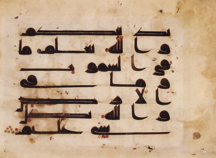 Folio from a Qur'an in Kufic script. Near East, 10th century. Ink and gold on parchment. 7 1/4 x 10 1/4 in. (18.2 x 25.9 cm). Harvard University Art Museums, Arthur M. Sackler Museum, anonymous gift in memory of Rudolph Meyer Riefstahl (1880–1936), 1956.197