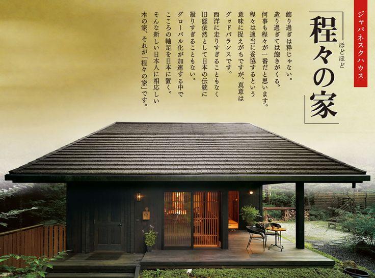 ジャパネスクハウス 程々の家のご紹介。何事も程々が一番だと思わせる家。西洋に走る過ぎることもなく、日本の伝統に凝りすぎることもない。造り過ぎず、飾り過ぎず。