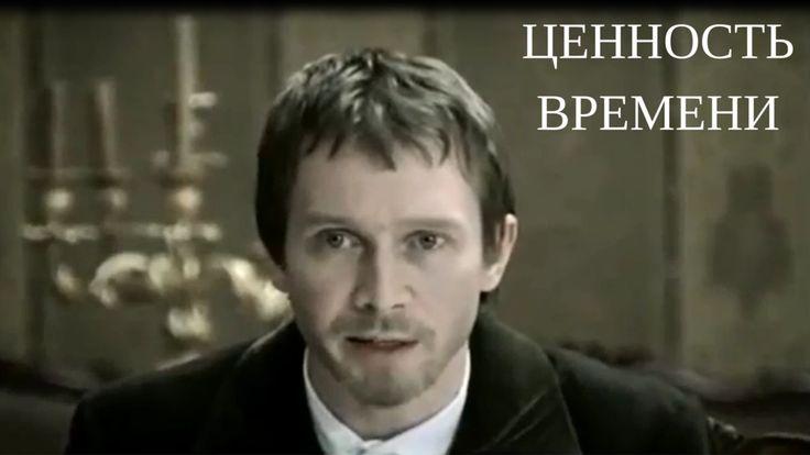 """Ценность Времени  Монолог князя Мышкина. Отрывок из фильма """"Идиот"""" http://lnk.al/1on3"""