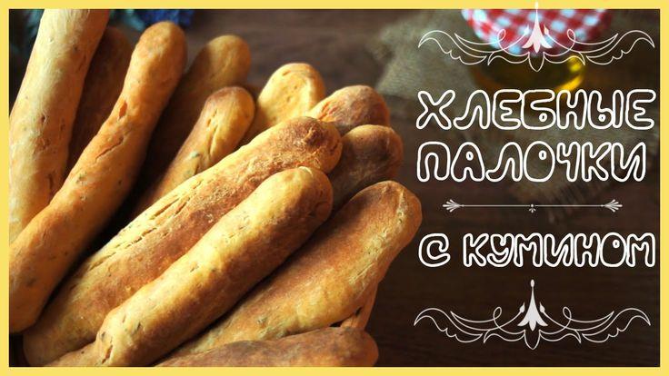 """Хлебные палочки с Кумином на КЕФИРЕ ✔ [Вегетарианские рецепты """"БлагоДарю""""]"""