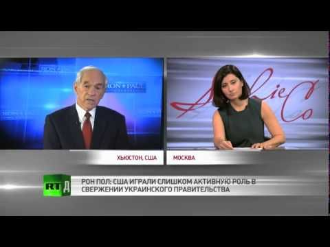 Рон Пол о России и США