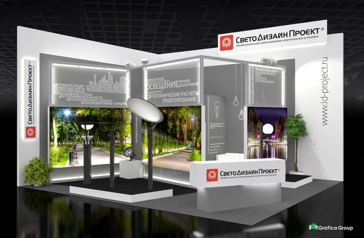 Дизайн проекты выставочных стендов